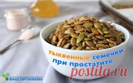 Тыквенные семечки при простатите: рецепты, полезные свойства Как приготовить и как применять тыквенные семечки при лечении простатита? Эффективные рецепты в сочетании семян с мёдом, приготовление порошка.