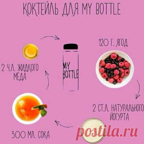 Коктейль для My bottle