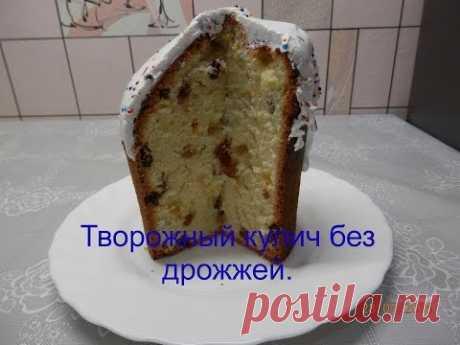 Куличи без дрожжей / Быстрый рецепт / Пасха 2017