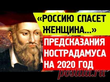 РОССИЮ СПАСЁТ ЖЕНЩИНА. Предсказания Нострадамуса на 2020 год
