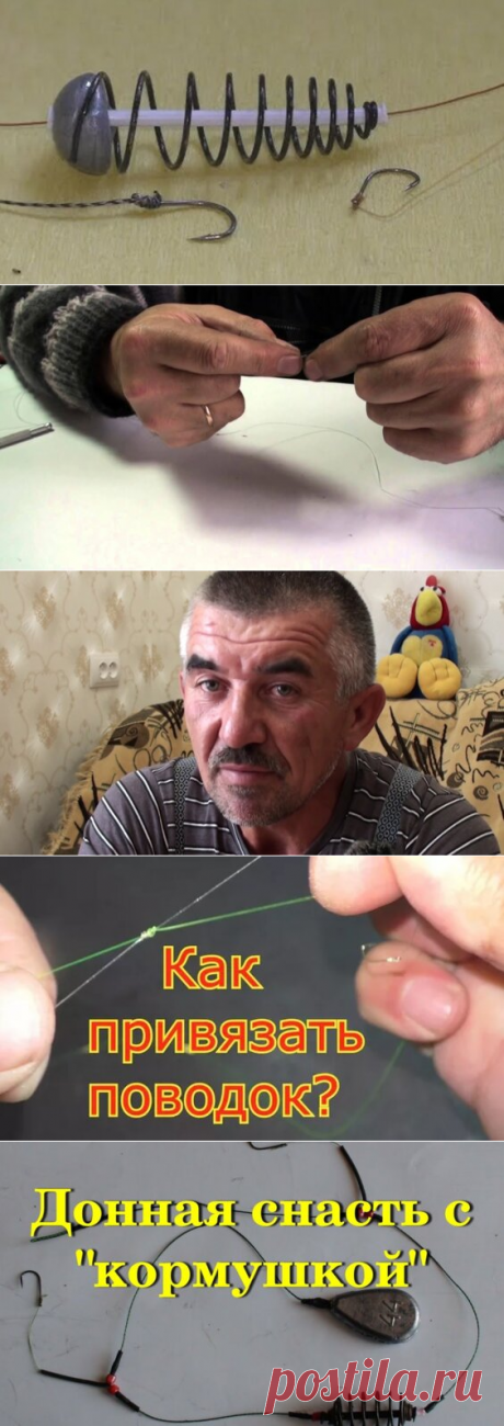 Как оснастить донную удочку (донку, не фидер!) [salapinru] - Яндекс.Видео