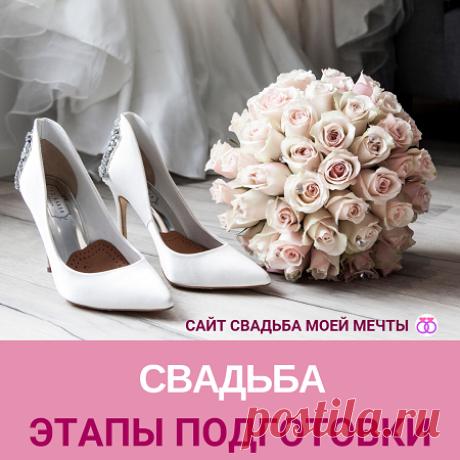 Первые шаги к организации вашей свадьбы - Свадьба моей мечты После того, как ваш любимый сделал вам предложение руки и сердца, а вы согласились, можно приступать к планированию. Но напоминаем, …