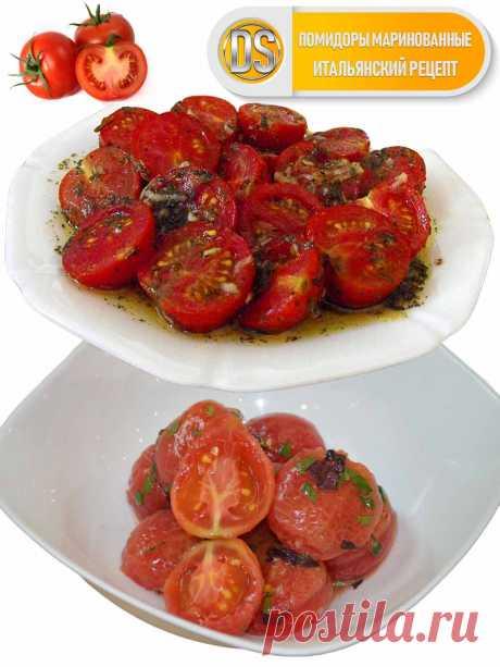 ПОМИДОРЫ МАРИНОВАННЫЕ ПО ИТАЛЬЯНСКОМУ РЕЦЕПТУ ЗА 30 МИНУТ. Популярный рецепт  маринованных помидоров по-итальянски, которые будут  готовы уже через 30 минут. Освежающие и  вкусные,  подходят как закуска или гарнир.