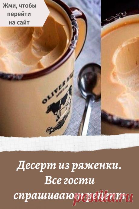 Десерт из ряженки. все гости спрашивают рецепт