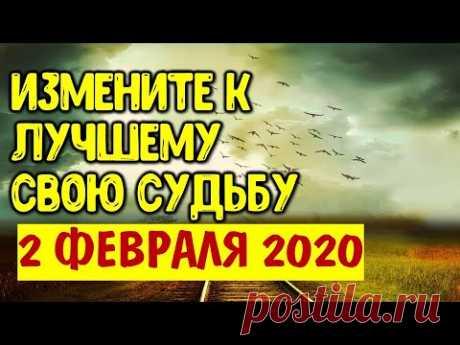 Только в этот день 2020 года Вы можете изменить свою судьбу, и судьбу рода ~ Эзотерика для Тебя ~ Только в этот день 2020 года Вы можете изменить свою судьбу, и судьбу своего рода ~ Эзотерика для Тебя ~ ********************************* ► ПОДПИСЫВАЙТЕСЬ н...