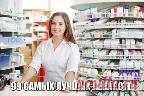 99 САМЫХ ЛУЧШИХ ЛЕКАРСТВ  Иногда бывают случаи, когда важно поскорее начать лечение, но нет возможности идти в больницу... Для вас шпаргалочка — 99 самых лучших лекарств от разных болезней.  Простуда  1. Ибупрон – сильное обезболивающие средство, быстро действует, в виде шипучих таблеток щадит желудок, а в свечах удобен для малышей. 2. Колдрекс – отличный сосудосуживающий препарат. Быстро действует, потому что его растворяют в горячей воде. 3. Назол – избавляет от насмо...