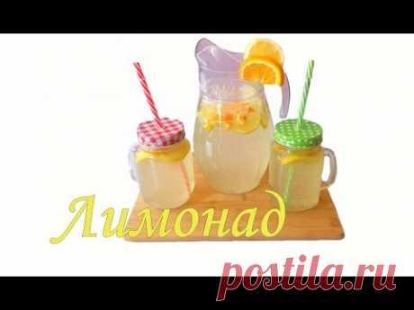 Домашний Лимонад / Lemonade - YouTube