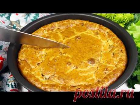 Это Пирог всегда выручает!Ленивый Пирог к ужину с очень вкусной Начинкой!