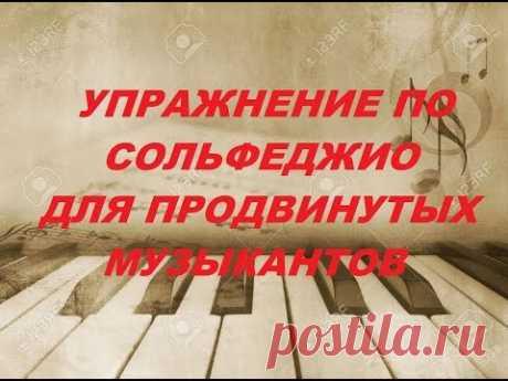 Слуховой анализ в до миноре (ступени, интервалы, аккорды)