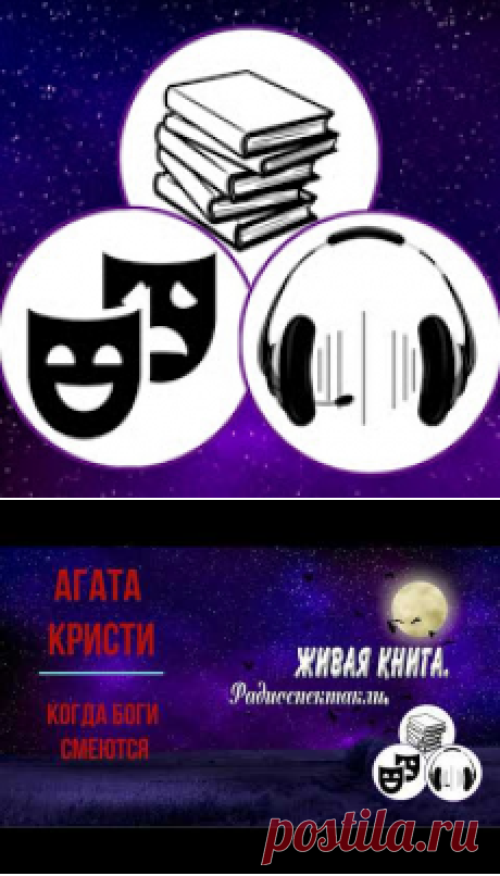 Агата Кристи. Когда боги смеются. Радиоспектакль. - YouTube