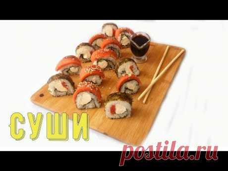 #Суши#Готовимдомасуши#Sushi  Как приготовить Суши дома/how to cook sushi at home - YouTube