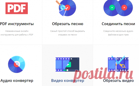 123apps – Бесплатные веб-приложения