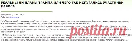 РЕАЛЬНЫ ЛИ ПЛАНЫ ТРАМПА ИЛИ ЧЕГО ТАК ИСПУГАЛИСЬ УЧАСТНИКИ ДАВОСА. | Biopole.ru