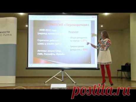 Майя Зотова на конференции смартлаба