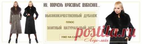 LOOKBOOK — «Интернет-магазин Леди-лайн»