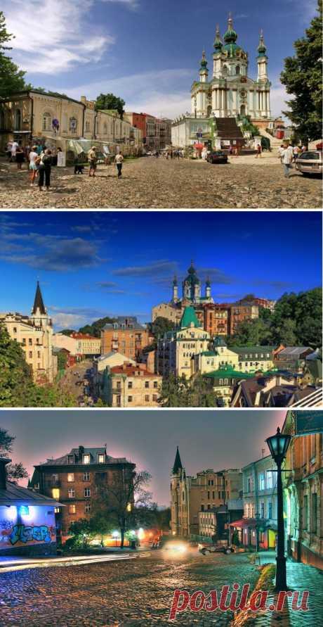 Андреевский спуск в Киеве — один из старинных путей, соединяющих Верхний город, его центральную часть, с торговым Подолом протяженностью всего 720 метров. По версии некоторых краеведов ...