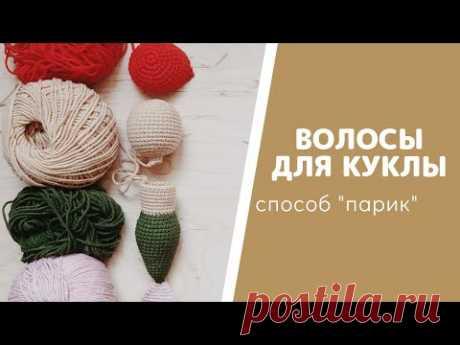 Парик для куклы. Как я делаю волосы для вязаной куклы Амигуруми - YouTube