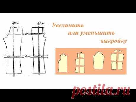 Как увеличить или уменьшить готовую выкройку (Шитье и крой) – Журнал Вдохновение Рукодельницы
