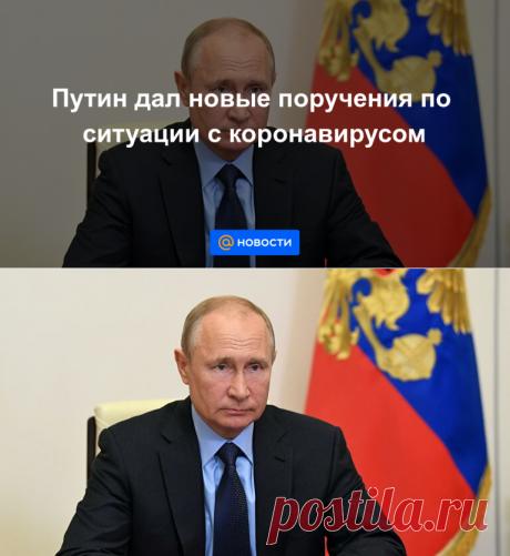 15.05.2020-Путин дал новые поручения по ситуации с коронавирусом - Новости Mail.ru