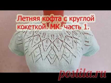 Летняя кофта с круглой кокеткой. Подробный МК. Часть 1 .Summer jacket with a round yoke.