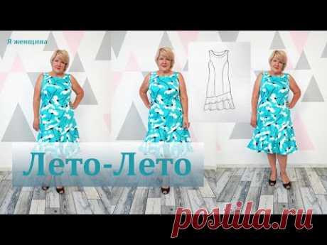 Роскошное летнее платье. Элегантный крой в шикарном принте. Полный курс