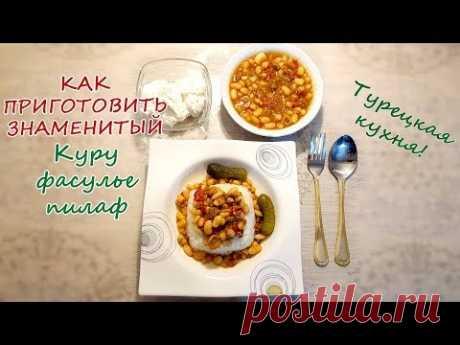 Что приготовить на ужин - мясо с фасолью и рисом (куру фасулье)! Кice with meat and beans