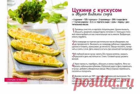 Цукини с кускусом и двумя видами сыра