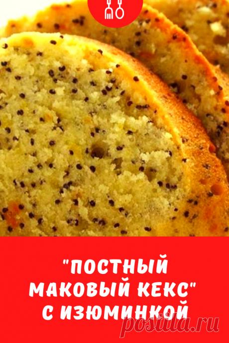 Кекс с маком — это не обязательно только в пост, ведь им можно наслаждаться в любой день. Именно поэтому любая хозяйка должна уметь его готовить.