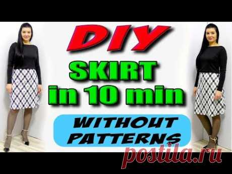 How to sew a skirt without a pattern in 10 minutes?