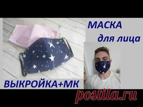 МАСКА ДЛЯ ЛИЦА. мастер класс +ВЫКРОЙКА. безопасность в период коронавируса