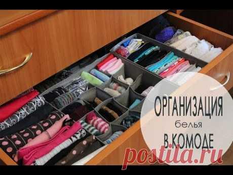 The organization and storage of underwear in a dresser