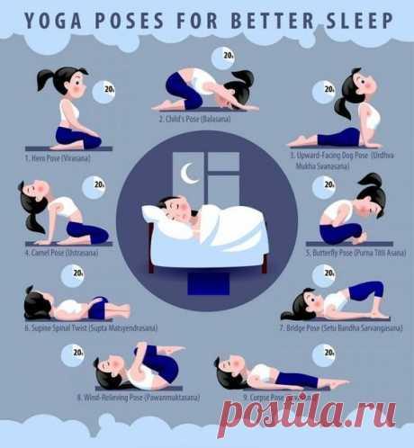 Йога для хорошего сна