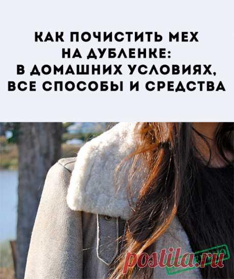 Тёплая дублёнка является хорошим предметом для зимнего гардероба мужчин и женщин. Но как бы бережно её ни носили, она утрачивает свой идеальный вид. Каждый раз отдавать дублёнку в химчистку не практично. С такой проблемой можно справиться дома.