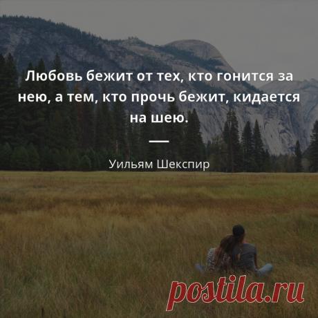 """Уильям Шекспир цитата #481176 """"Любовь бежит от тех, кто гонится за нею, а тем, кто прочь бежит, кидается на шею.""""  - Уильям Шекспир"""