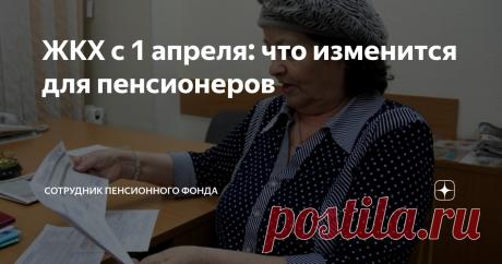 ЖКХ с 1 апреля: что изменится для пенсионеров Пересмотр права на субсидию и прекращение Постановления Правительства РФ.
