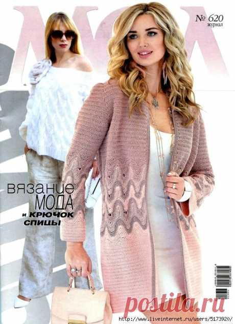 Журнал Мод. Вязание №620 2018.