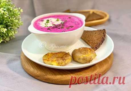 Лучше окрошки для меня может быть только холодный суп «по-польски» (готовлю всё лето и не надоедает)   Просто с Марией   Яндекс Дзен