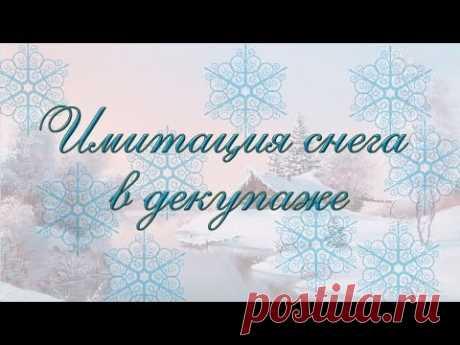 Декупаж: паста с эффектом снега своими руками. Самый легкий способ сделать реалистичный снег.