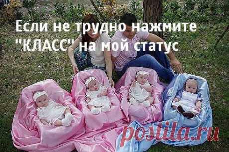 Мечта каждого мужчины-это иметь ребенка от любимой девушки:)  Ваша оценка