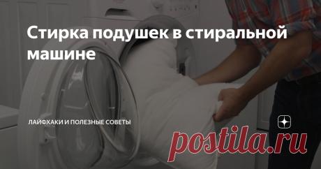 Стирка подушек в стиральной машине Любая вещь в доме требует чистки. Особенно в стирке нуждаются предметы, используемые ежедневно, например, подушки.