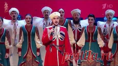 Прощание славянки (Farewell of Slavianka) - Кубанский казачий хор (2017)