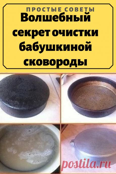 Волшебный секрет очистки бабушкиной сковороды.Наверняка у вас дома есть старая удобная сковородка, пользоваться которой стало невозможно из-за огромного слоя пригоревшей грязи. Не спешите отправлять раритет на дачу! Мы нашли способ, как привести его в первозданный вид.
