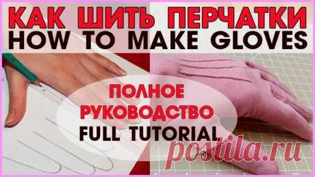 Как сшить перчатки на осень - подборка МК