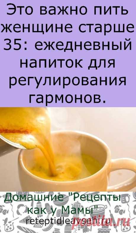 Это важно пить женщине старше 35: ежедневный напиток для регулирования гармонов.