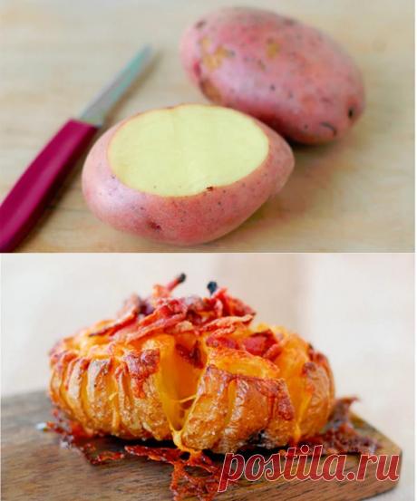 С таким надрезом запеченная картошка получается особенно вкусной и красивой. Удивите гостей!
