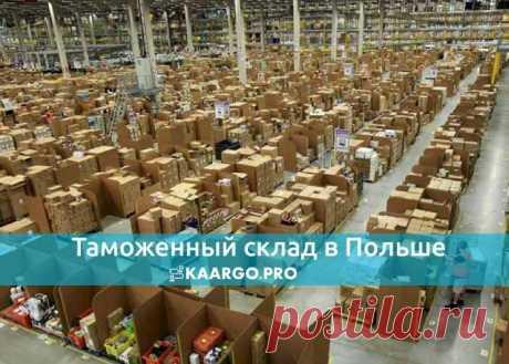 Таможенный склад в Польше uploaded by enarjee