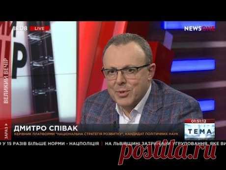 ДМИТРИЙ СПИВАК на NEWSONE, 23.01.20   ПОЛНЫЙ ВЫПУСК