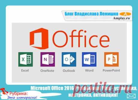 Microsoft Office 2016 Professional Plus - установка, настройка, активация!