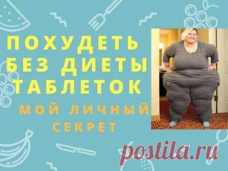 Как похудеть быстро в домашних условиях. Личный секретный метод