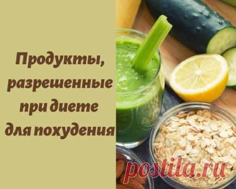 Продукты, которые разрешены при диете для похудения